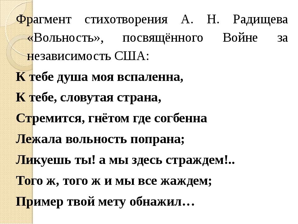 Фрагмент стихотворения А. Н. Радищева «Вольность», посвящённого Войне за неза...