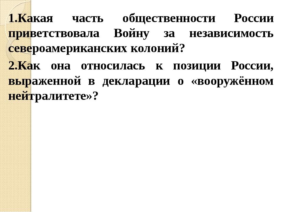 1.Какая часть общественности России приветствовала Войну за независимость сев...