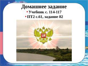 Домашнее задание Учебник с. 114-117 ПТ2 с.61, задание 82