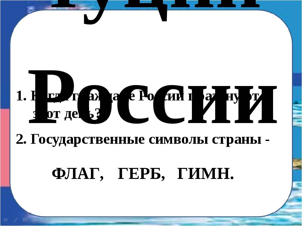 День Конституции России Итог урока 1. Когда граждане России празднуют этот де...