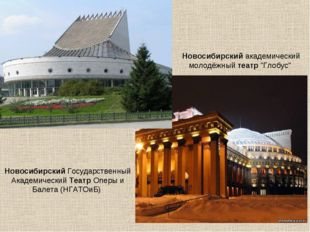 Новосибирский Государственный Академический Театр Оперы и Балета (НГАТОиБ) Н