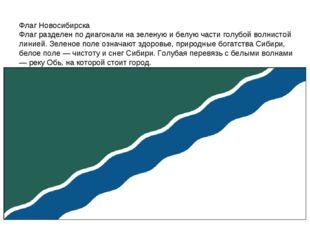 Флаг Новосибирска Флаг разделен по диагонали на зеленую и белую части голубой