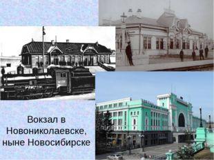 Вокзал в Новониколаевске, ныне Новосибирске