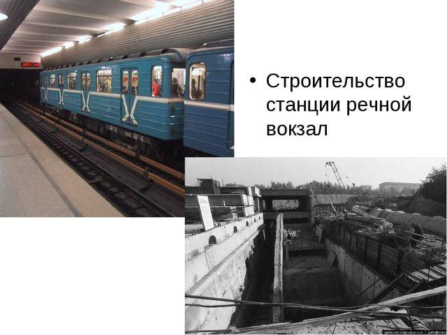 Строительство станции речной вокзал