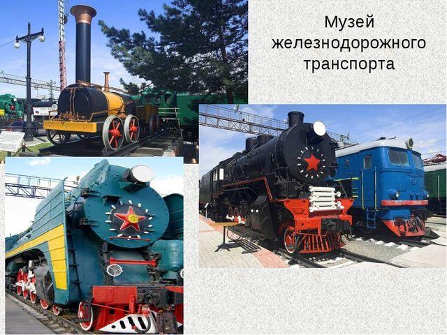 Музей железнодорожного транспорта