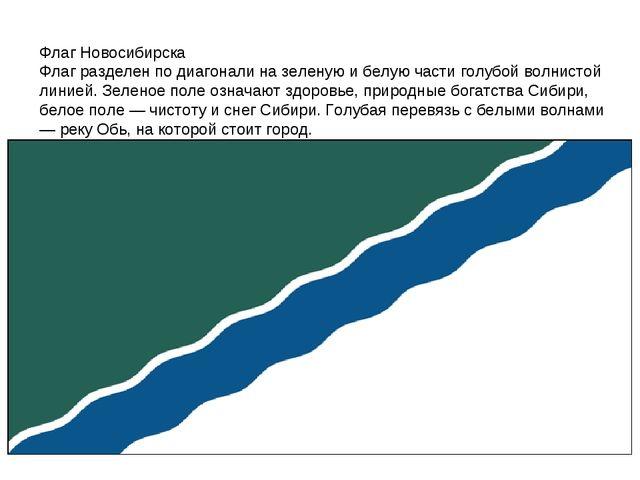 Флаг Новосибирска Флаг разделен по диагонали на зеленую и белую части голубой...