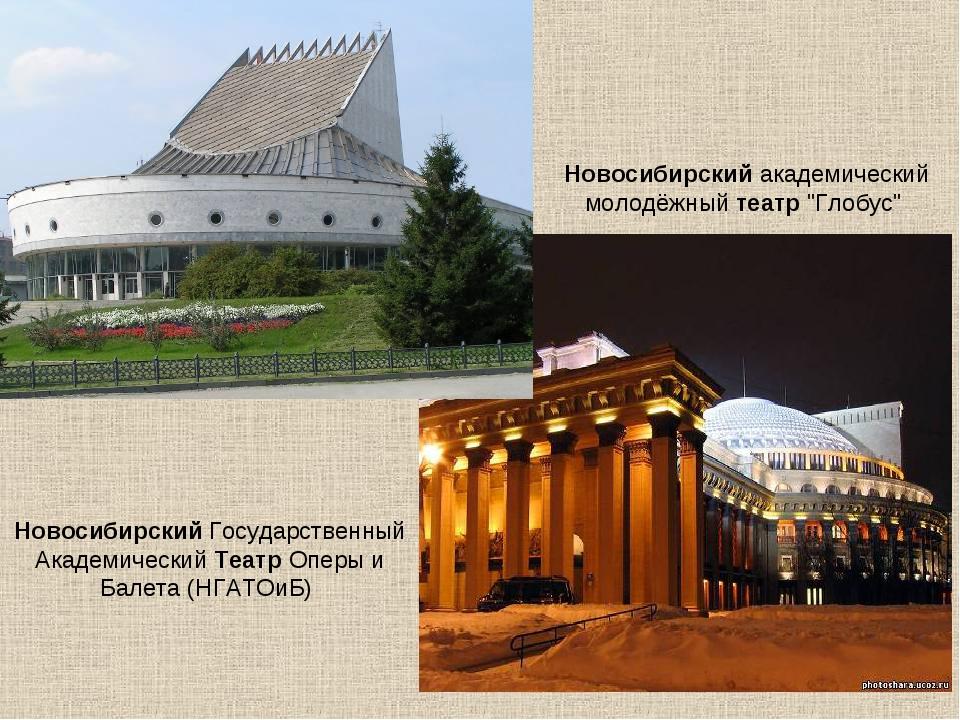 Новосибирский Государственный Академический Театр Оперы и Балета (НГАТОиБ) Н...