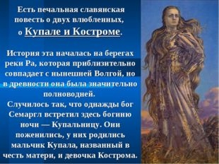 Есть печальная славянская повесть о двух влюбленных, о Купале и Костроме. Ис
