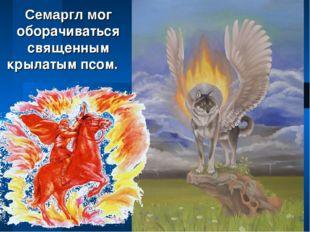 Семаргл мог оборачиваться священным крылатым псом.