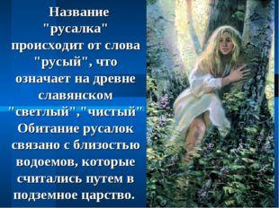"""Название """"русалка"""" происходит от слова """"русый"""", что означает на древне слав"""