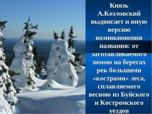 Князь А.Козловский выдвигает и иную версию возникновения названия: от заготав