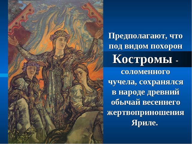 Предполагают, что под видом похорон Костромы - соломенного чучела, сохранялся...