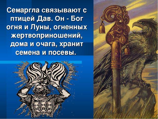 Семаргла связывают с птицей Дав. Он - Бог огня и Луны, огненных жертвоприноше...