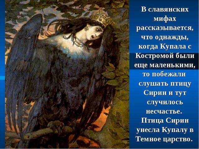 В славянских мифах рассказывается, что однажды, когда Купала с Костромой были...