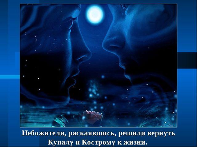 Небожители, раскаявшись, решили вернуть Купалу и Кострому к жизни.