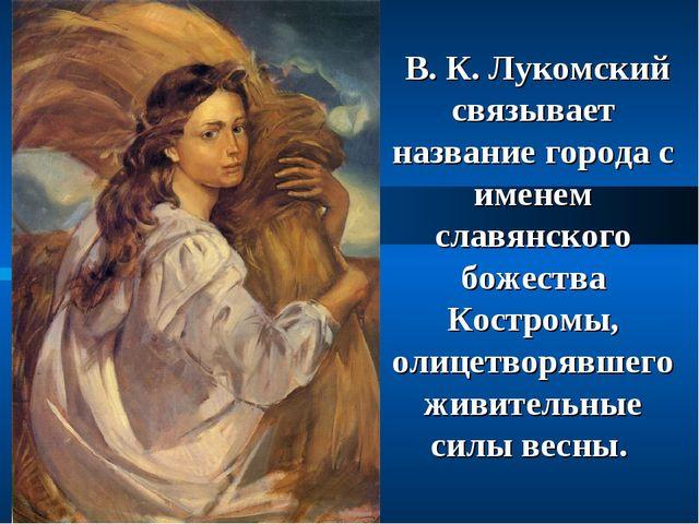 . В. К. Лукомский связывает название города с именем славянского божества К...