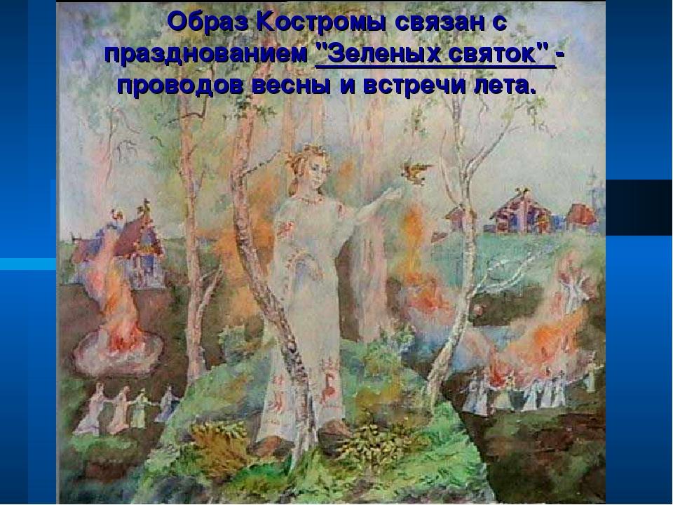 """Образ Костромы связан с празднованием """"Зеленых святок"""" - проводов весны и вс..."""
