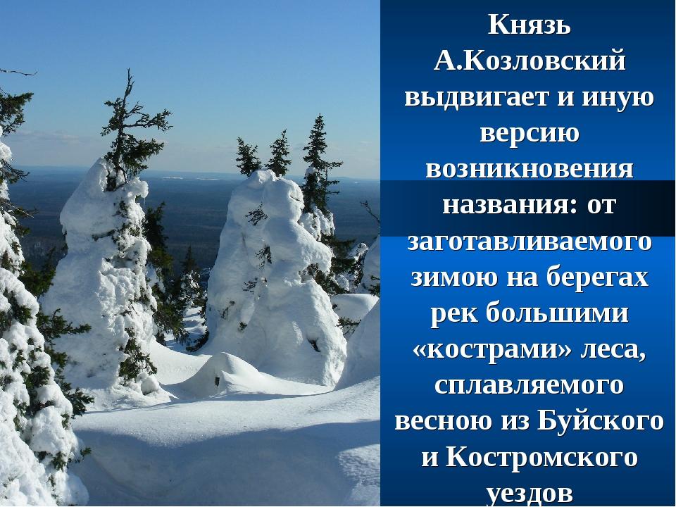 Князь А.Козловский выдвигает и иную версию возникновения названия: от заготав...