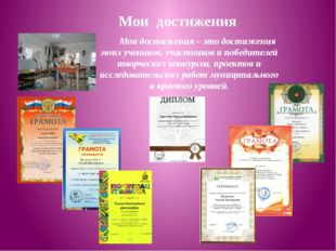 Мои достижения Мои достижения – это достижения моих учеников, участников и по