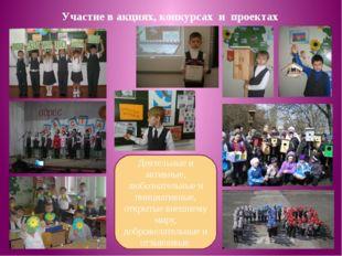 Участие в акциях, конкурсах и проектах Деятельные и активные, любознательные