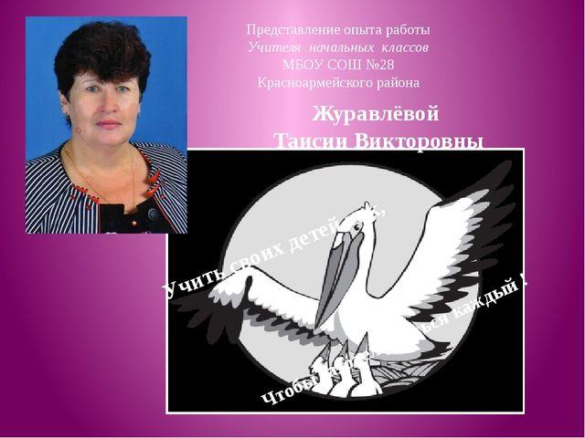 Представление опыта работы Учителя начальных классов МБОУ СОШ №28 Красноарме...