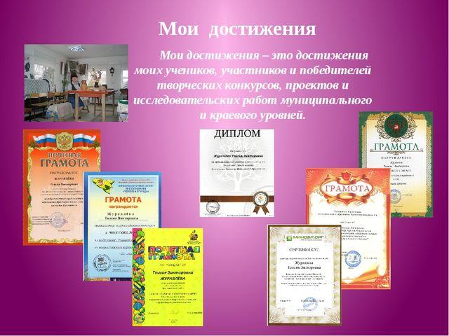 Мои достижения Мои достижения – это достижения моих учеников, участников и по...