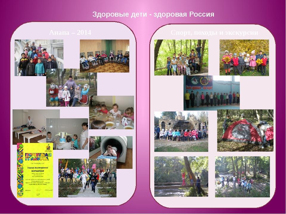 Здоровые дети - здоровая Россия Анапа – 2014 Спорт, походы и экскурсии
