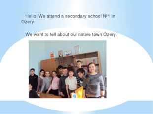 Hello! We attend a secondary school №1 in Ozery. We want to tell about our n