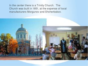In the center there is a Trinity Church. The Church was built in 1851, at th