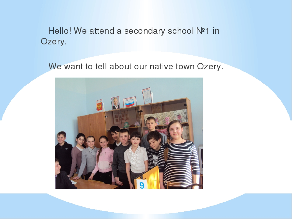 Hello! We attend a secondary school №1 in Ozery. We want to tell about our n...