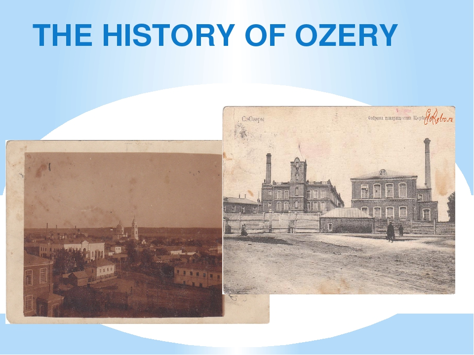 THE HISTORY OF OZERY