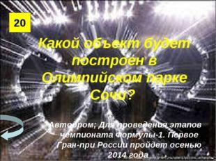 Какой объект будет построен в Олимпийском парке Сочи? Автодром; Для проведени