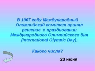 В 1967 году Международный Олимпийский комитет принял решение о праздновании М