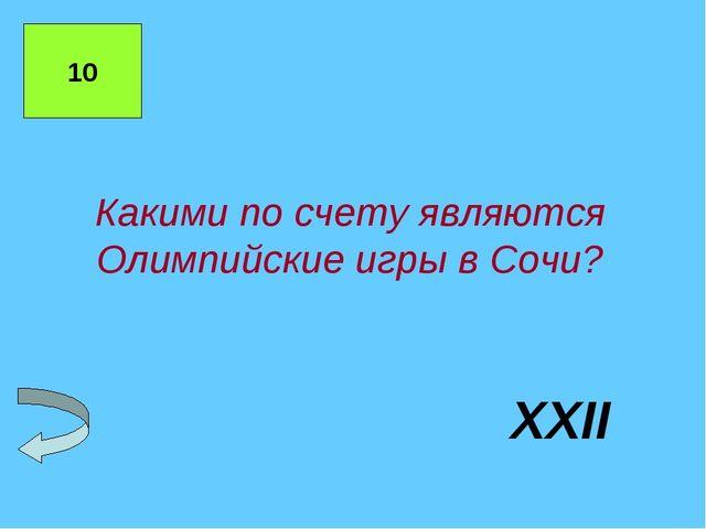 Какими по счету являются Олимпийские игры в Сочи? XXII 10