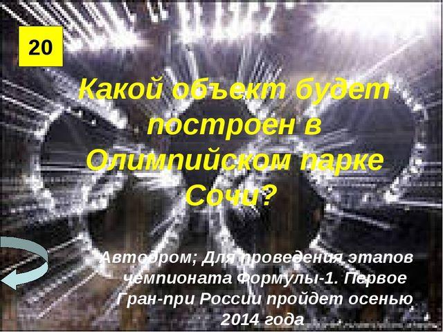 Какой объект будет построен в Олимпийском парке Сочи? Автодром; Для проведени...