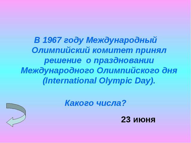 В 1967 году Международный Олимпийский комитет принял решение о праздновании М...