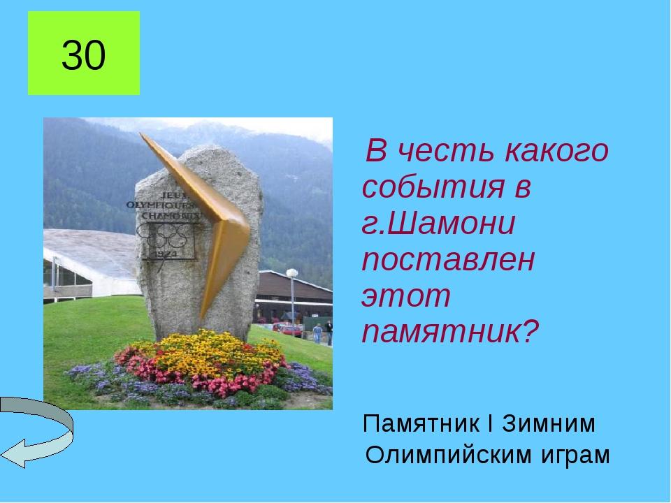 30 В честь какого события в г.Шамони поставлен этот памятник? Памятник I Зимн...