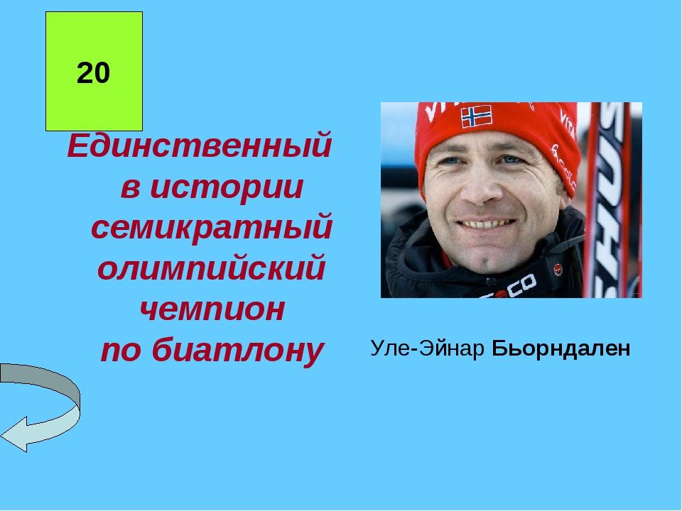 Единственный вистории семикратный олимпийский чемпион побиатлону Уле-Эйнар...