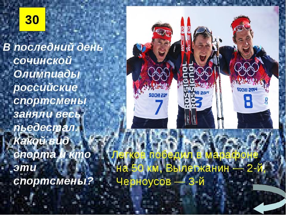 В последний день сочинской Олимпиады российские спортсмены заняли весь пьедес...