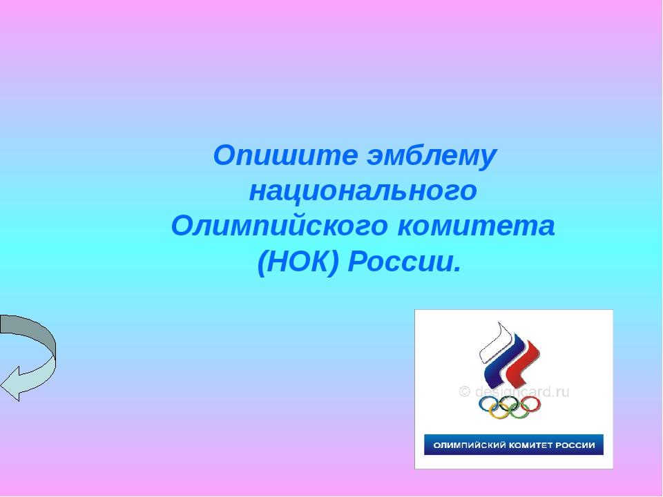 Опишите эмблему национального Олимпийского комитета (НОК) России.