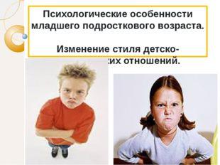 Психологические особенности младшего подросткового возраста. Изменение стиля