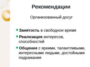 Рекомендации Организованный досуг Занятость в свободное время Реализация инте