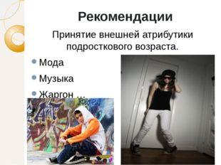 Рекомендации Принятие внешней атрибутики подросткового возраста. Мода Музыка