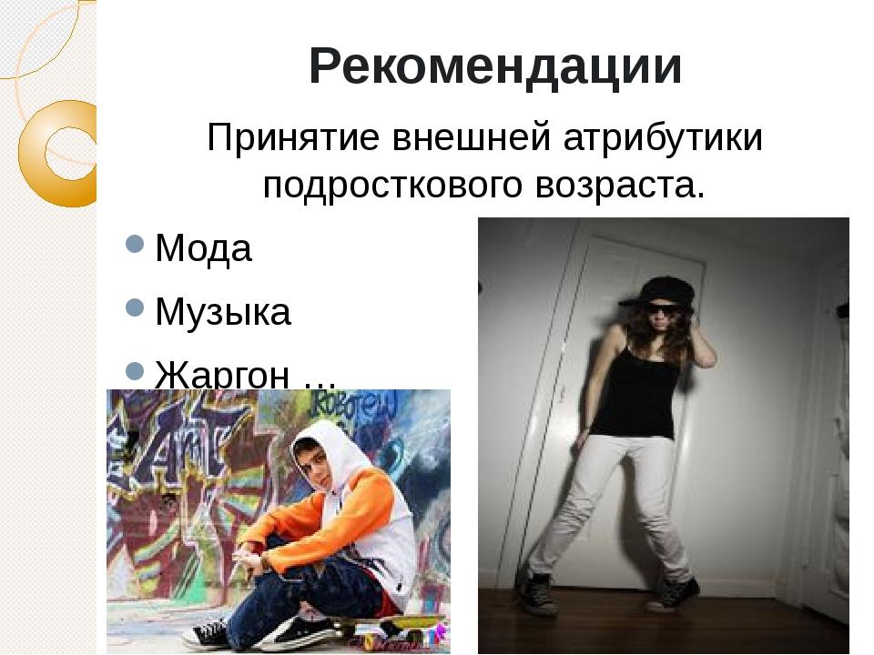 Рекомендации Принятие внешней атрибутики подросткового возраста. Мода Музыка...