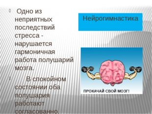 Нейрогимнастика Одно из неприятных последствий стресса - нарушается гармонич