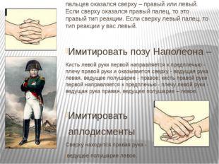 Переплести пальцы рук – Поместите руки перед собой и переплетите пальцы. Посм