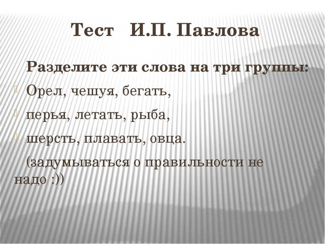 Тест И.П. Павлова Разделите эти слова на три группы: Орел, чешуя, бегать, пер...