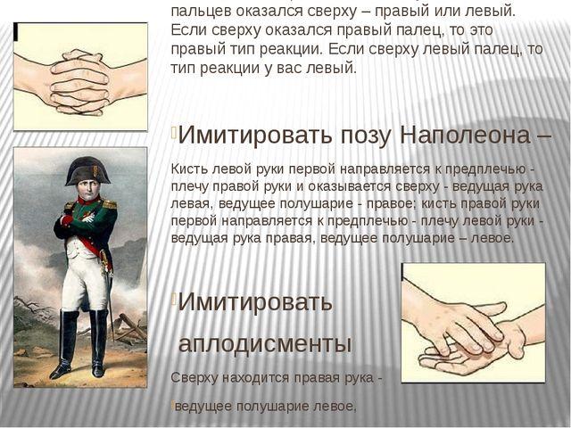 Переплести пальцы рук – Поместите руки перед собой и переплетите пальцы. Посм...