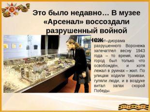 Это было недавно… В музее «Арсенал» воссоздали разрушенный войной Воронеж Мак