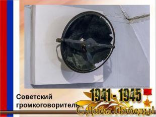 Советский громкоговоритель.